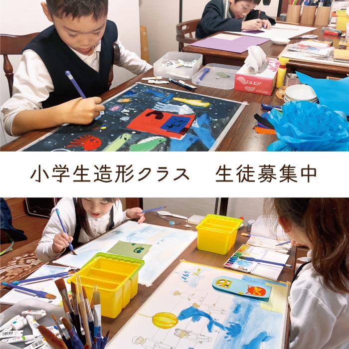 小学生造形クラス生徒募集中